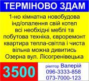 Оренда | Квартири - Хмельницький,  Озерна кінцева зупинка Цiна: 3 500грн. 134 $115 €(за курсом НБУ) Кількість кімнат:  1 Площа:  45/22/12 кв.м. - Квартири на DIM.KM.UA