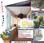 Будівництво | Вікна - Металопластикові вікна Цiна: 1 000,01грн. 42 $38 €(за курсом НБУ) - Вікна на DIM.KM.UA