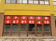 Продаж   Інші приміщення - Хмельницький,  Проскурівського підпілля вул. Цiна: 1 172 700грн. 43 968 $37 484 €(за курсом НБУ) Площа:  72 кв.м. - Інші приміщення на DIM.KM.UA